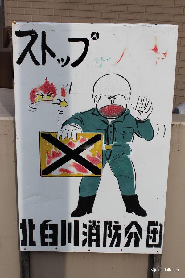 Злой пожарный кричит о недопустимости разведения огня. Редкий случай, когда герой агитации имеет злое лицо