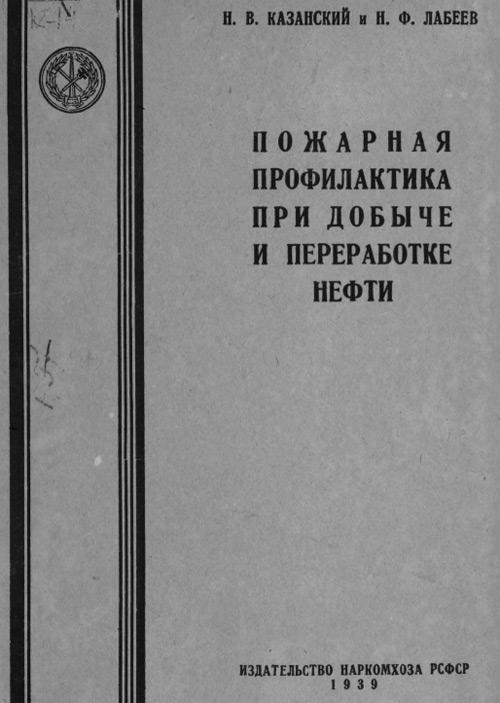 Казанский Н.В., Лабеев Н.Ф. Пожарная профилактика при добыче и переработке нефти