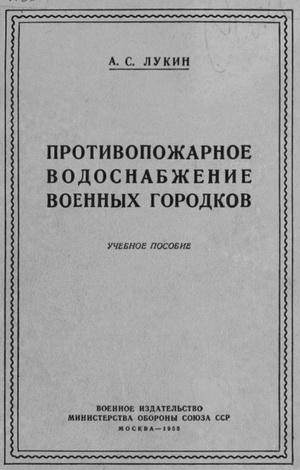 Лукин А.С. Противопожарное водоснабжение военных городков, 1955 год