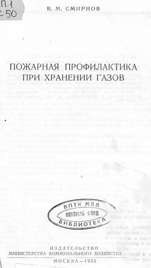 Смирнов В.М. Пожарная профилактика при хранении газов, 1955 год