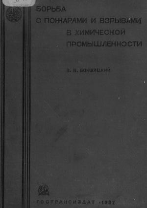 Бокшицкий В.В. Борьба с пожарами и взрывами в химической промышленности