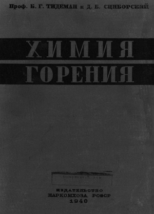 Тидеман Б.Г., Сциборский Д.Б. Химия горения, 1940 год