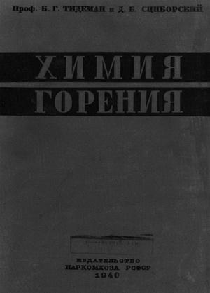 Тидеман Б.Г., Сциборский Д.Б. Химия горения, 1940 год