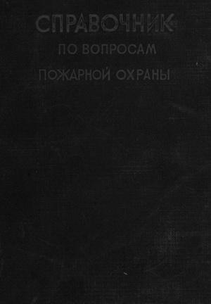Голубев С.Г. Справочник по вопросам пожарной охраны