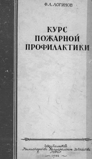 Логинов Ф.Л. Курс пожарной профилактики, 1946 год