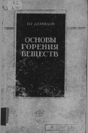 Демидов П.Г. Основы горения веществ