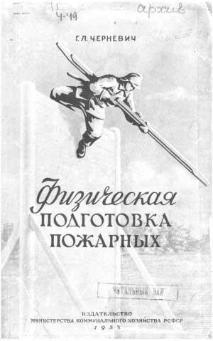 Черневич Г.Л. Физическая подготовка пожарных