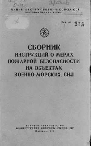 Суранов Н.Г. Сборник инструкций о мерах пожарной безопасности на объектах военно-морских сил