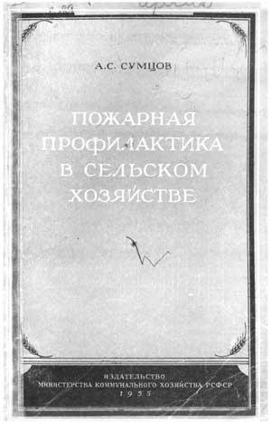 Сумцов А.С. Пожарная профилактика в сельском хозяйстве