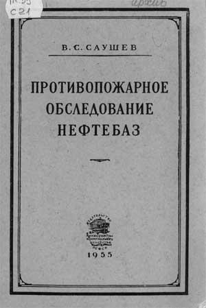 Саушев В.С. Противопожарное обследование нефтебаз