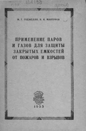 Годжелло М.Г., Мантуров Н.И. Применение паров и газов для защиты закрытых емкостей от пожаров и взрывов, 1955 год