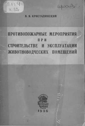 Кристалинский В.Я. Противопожарные мероприятия при строительстве и эксплуатации животноводческих помещений, 1956 год