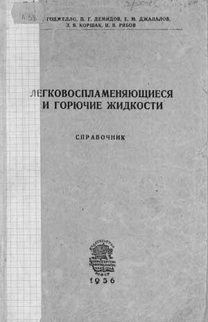 Годжелло М.Г., Демидов П.Г. и др. Легковоспламеняющиеся и горючие жидкости. Справочник