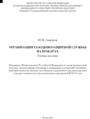 Сверчков Ю.М. Организация газодымозащитной службы на пожарах