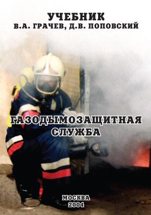 Грачев В.А., Поповский Д.В. Газодымозащитная служба