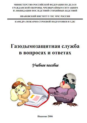 Носов А.А., Соколов Е.Е. Газодымозащитная служба в вопросах и ответах