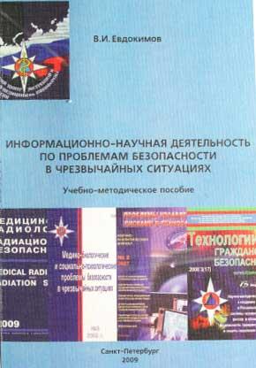 Евдокимов В.И. Информационно-научная деятельность по проблемам безопасности в чрезвычайных ситуациях