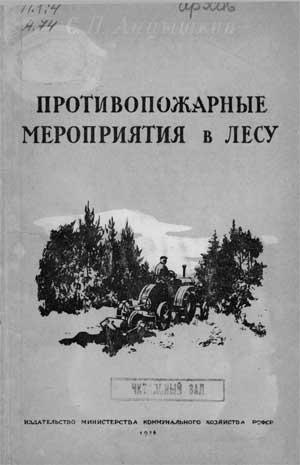 Анцышкин С.П. Противопожарные мероприятия в лесу