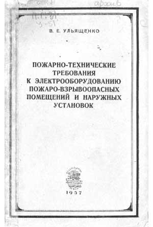 Ульященко В.Е. Пожарно-технические требования к электрооборудования пожаро-взрывоопасных помещений и наружных установок