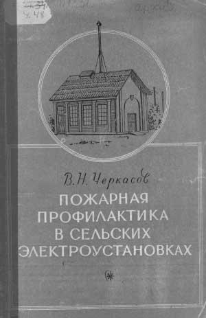 Черкасов В.Н. Пожарная профилактика в сельских электроустановках