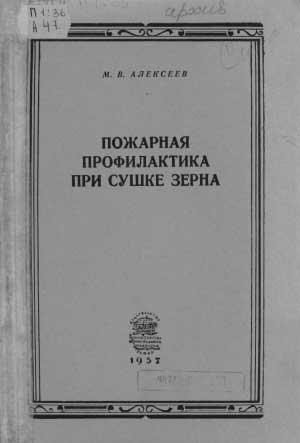 Алексеев М.В. Пожарная профилактика при сушке зерна