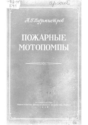 Бурмистров А.Г. Пожарные мотопомпы