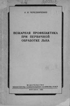 Чередниченко А.Н. Пожарная профилактика при первичной обработке льна