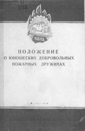 Положение о юношеских добровольных пожарных дружинах (ЮДПД) для РСФСР, 1958 год