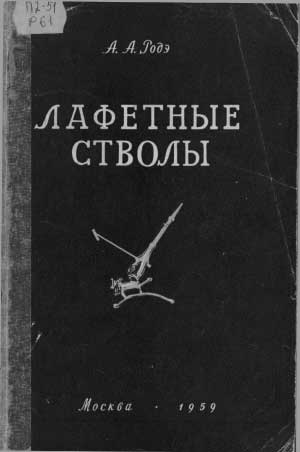 Родэ А.А. Лафетные стволы, 1959 год