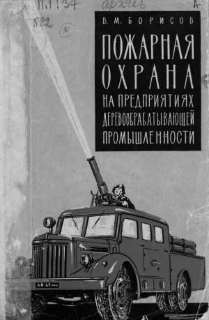 Борисов В.М. Пожарная охрана на предприятиях деревообрабатывающей промышленности, 1959 год