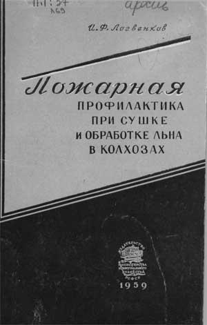 Логвенков И.Ф. Пожарная профилактика при сушке и обработке льна в колхозах