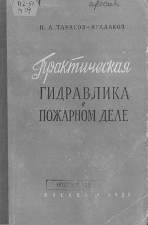 Тарасов-Агалаков Н.А. Практическая гидравлика в пожарном деле