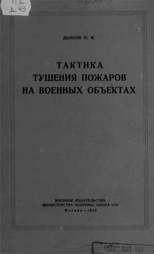 Дьяков Н.М. Тактика тушения пожаров на военных объектах