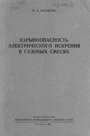Фетисов П.А. Взрывоопасность электрического искрения в газовых смесях, 1959 год