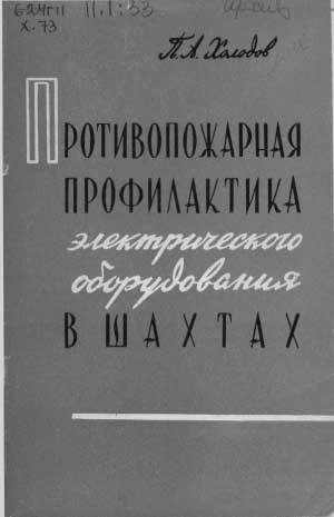 Холодов П.А. Противопожарная профилактика электрического оборудования в шахтах, 1959 год