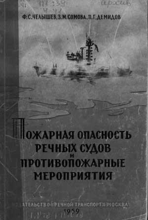 Челышев Ф.С., Сомова З.М., Демидов П.Г. Пожарная опасность речных судов и противопожарные мероприятия, 1959 год
