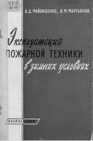 Файбишенко А.Д., Мартьянов И.М. Эксплуатация пожарной техники в зимних условиях, 1960 год