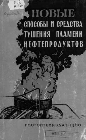 ЦНИИПО. Новые способы и средства тушения пламени нефтепродуктов. Сборник статей, 1960 год