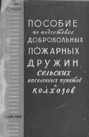 Сумцов А.С. Пособие по подготовке добровольных пожарных дружин сельских населенных пунктов и колхозов