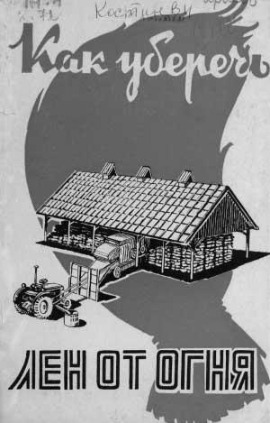 Костин В.И. Как уберечь лен от огня, 1960 год