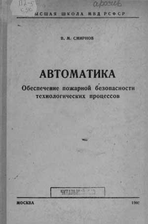Смирнов В.М. Автоматика. Обеспечение пожарной безопасности технологических процессов, 1960 год