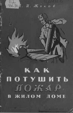 Жуков Г.И. Как потушить пожар в жилом доме, 1960 год