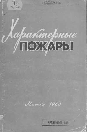 Ионцев И.П. и др. Характерные пожары, 1960 год