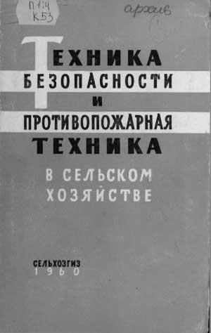 Козлов Л.И., Большов М.М., Афанасьев Н.А. Техника безопасности и противопожарная техника в сельском хозяйстве, 1960 год