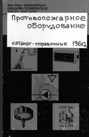Шаров Н.В., Шебеко Н.Д. Противопожарное оборудование. Каталог-справочник, 1960 год