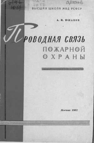 Южаков А.Н. Проводная связь пожарной охраны, 1961 год