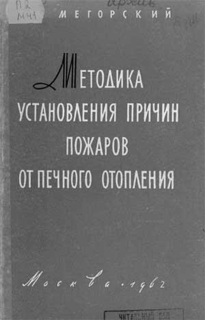 Мегорский Б.В. Методика установления причин пожаров от печного отопления, 1961 год