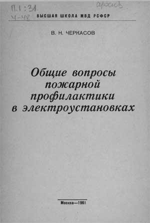 Черкасов В.Н. Общие вопросы пожарной профилактики в электроустановках. Лекция, 1961 год
