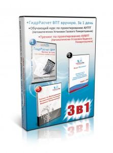 Распродажа обучающих материалов ГидраВПТ