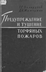 Белоруков Г.С., Жемчужин Д.К. Предупреждение и тушение торфяных пожаров, 1961 год